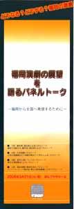 福岡演劇の展望を語るパネルトーク