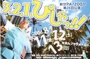 劇団Pa!Zoo! 「3、2、1、ぴしゃ!!」公演チラシ