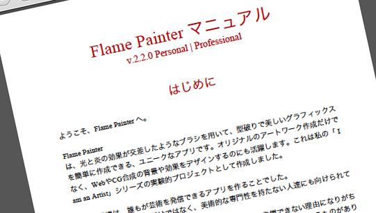 FlamePainterマニュアル