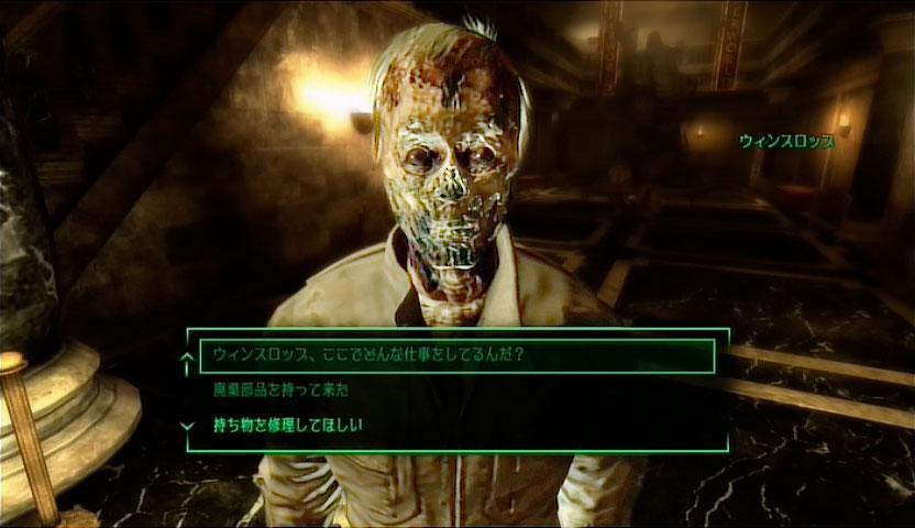 Fallout3 グール