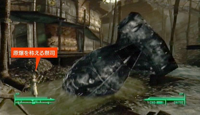 Fallout3-saisi