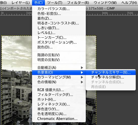 GIMP 赤外線写真をカラースワップする場合