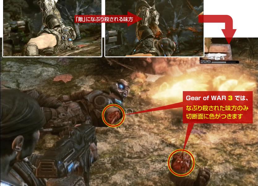 Gear of WAR 1 (日本版) ※クリックで拡大