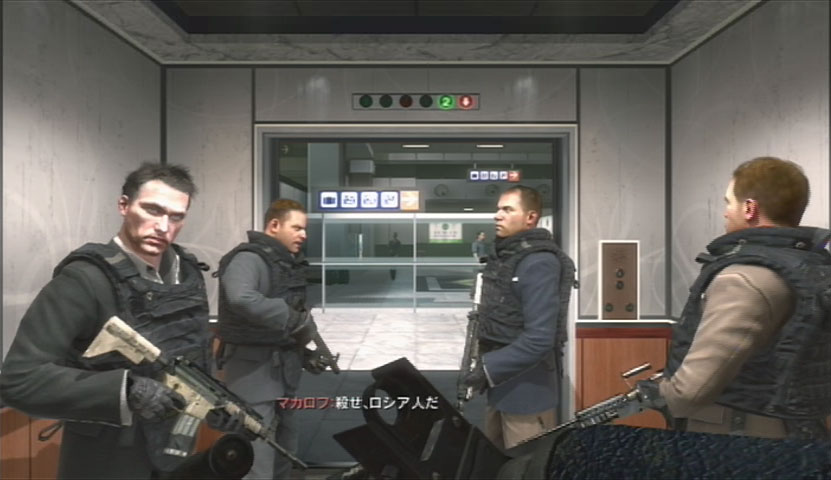 Call of duty4 MW2 :モスクワの空港で、テロ事件をおこす主人公(プレイヤー)「殺せ、ロシア人だ」