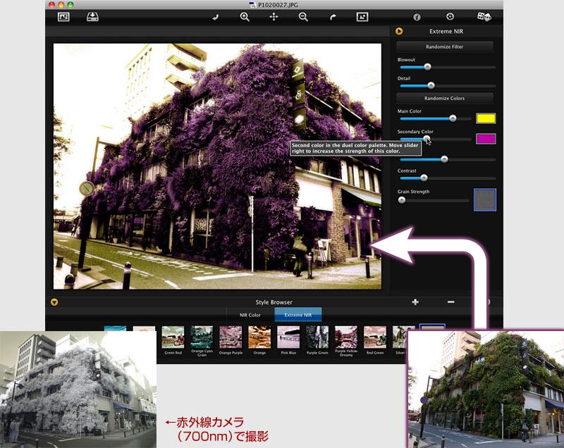 Mac Win用 の赤外線写真風アプリ Nir Color 発笑探検隊