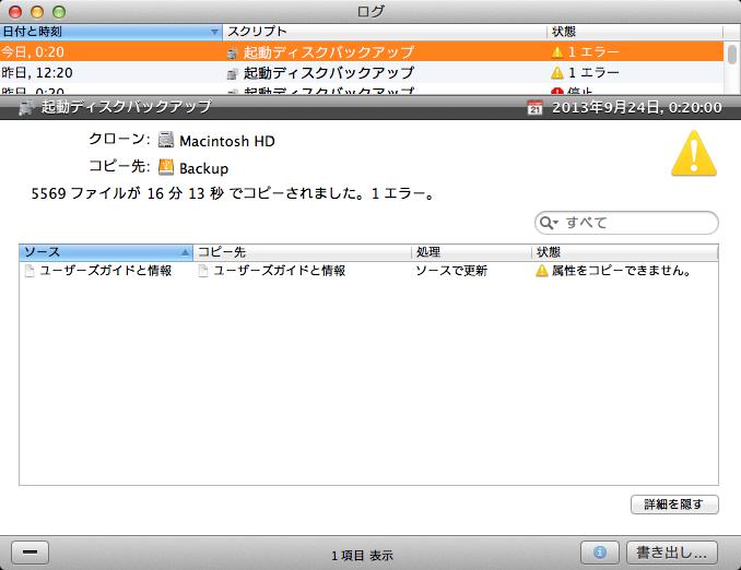 Personal Backup (パーソナルバックアップ X6 で 「属性をコピーできません」