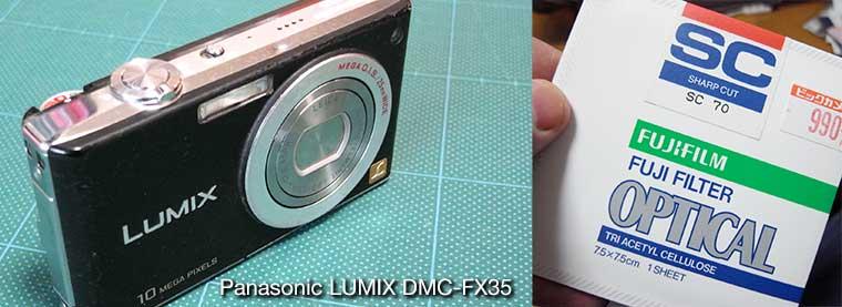 LUMIX DMC-FX35 と 富士フイルム SC70