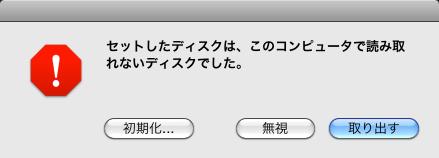 FlashAirをカードリーダに入れると、認識しません(MacOS X 10.6.8, MacPro)