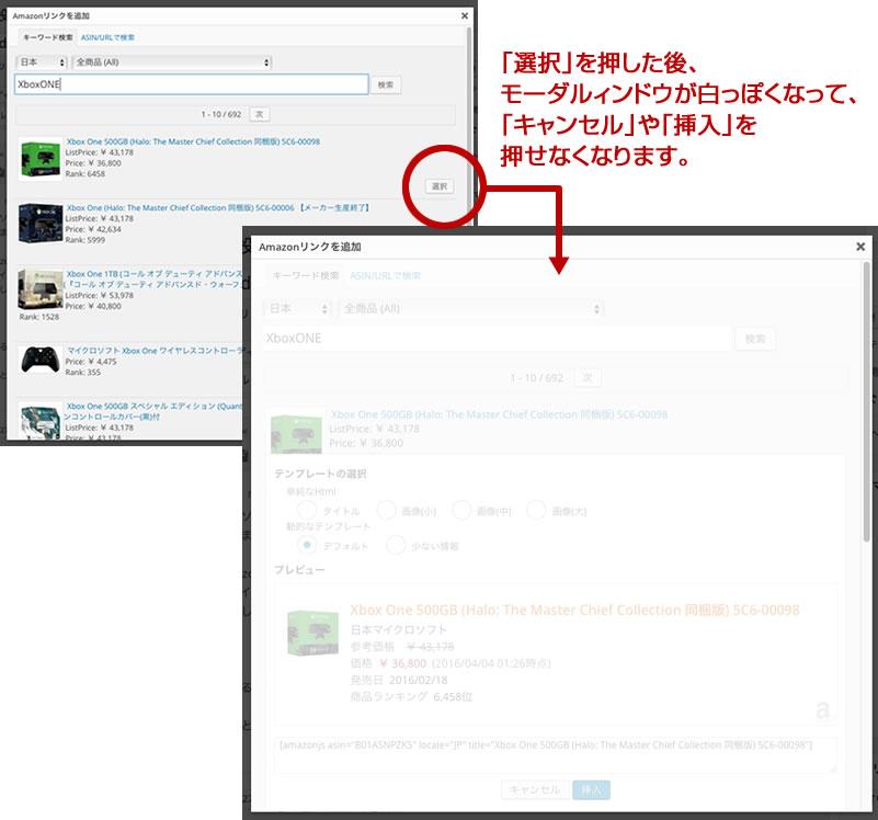 AmazonJSの「挿入」をクリックできない