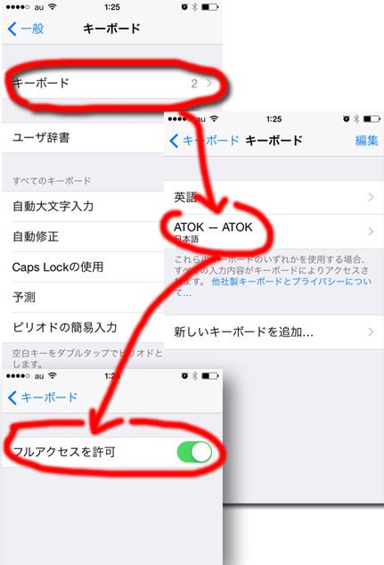 iOS8 ATOKトラブル
