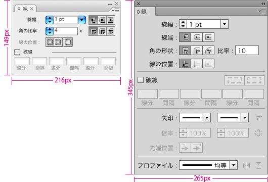 Illustrator の線パレット比較