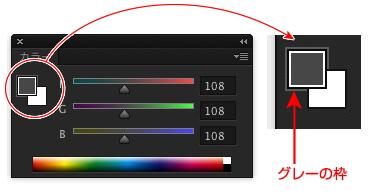 Photoshop CS6 以降のダークUIの場合(カラーパレット)