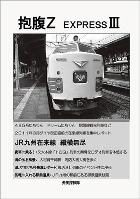 抱腹Z EXPRESS 3 JR九州在来線 縦横無尽