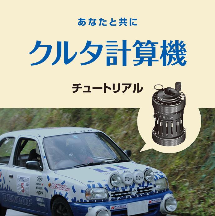 クルタ計算機チュートリアル 日本語版 表紙