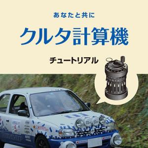 あなたと共に クルタ計算機 チュートリアル 日本語版
