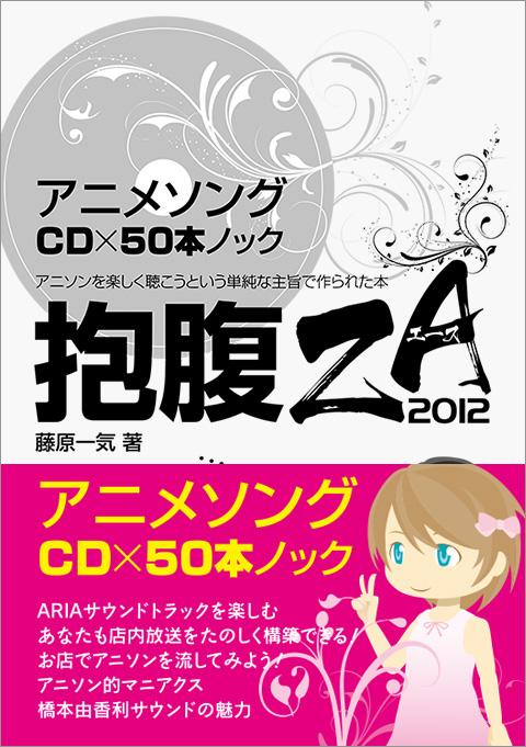 抱腹Z A(エース)2012