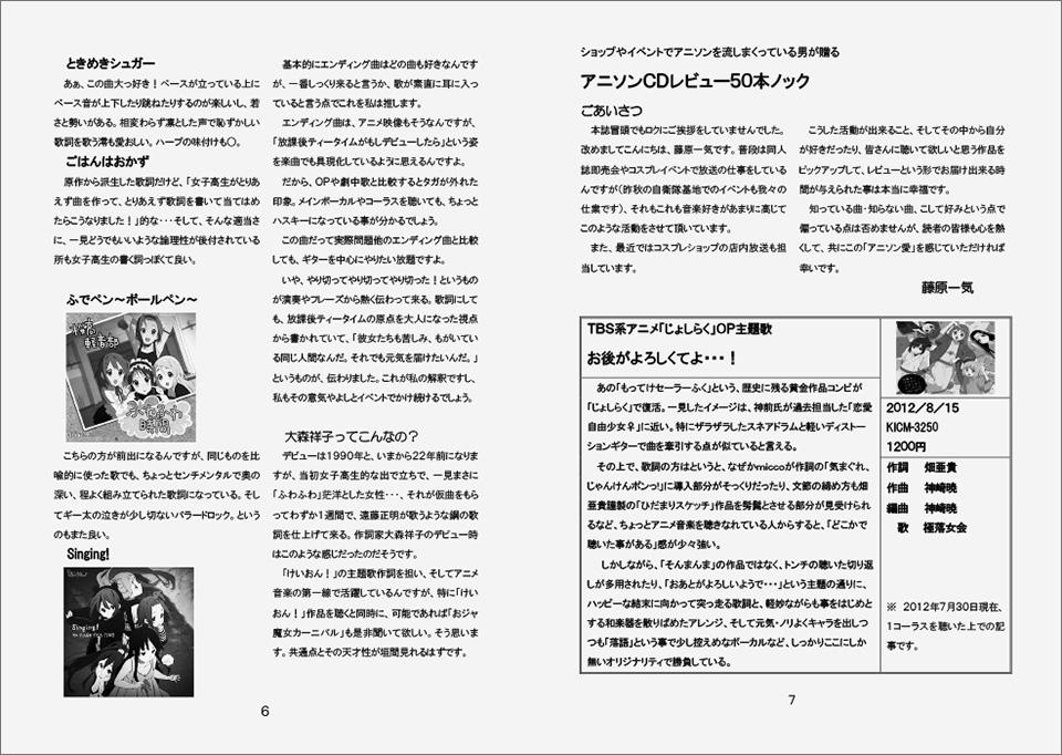 抱腹Z A(エース)2012 著:藤原一気