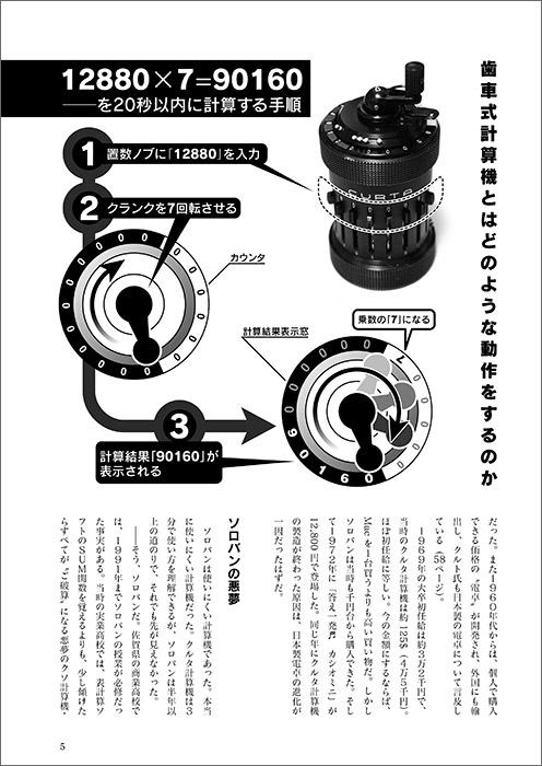 クルタ計算機の動作概要