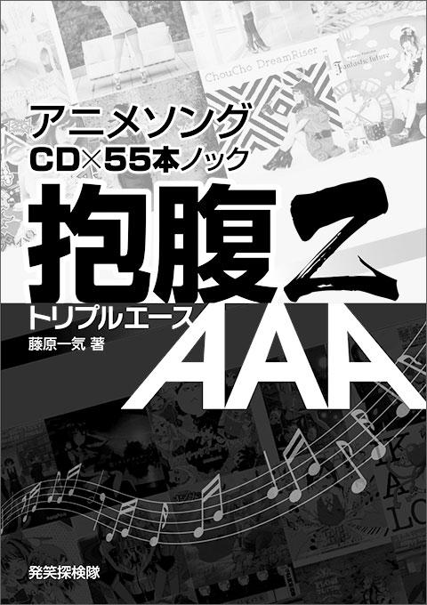 抱腹Z AAA(トリプルエース) 表紙