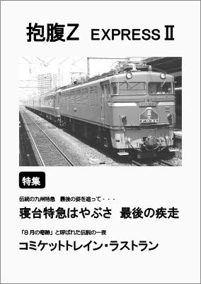 book_8_z_exp_0s