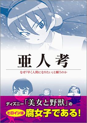 book_9_ajin_0s