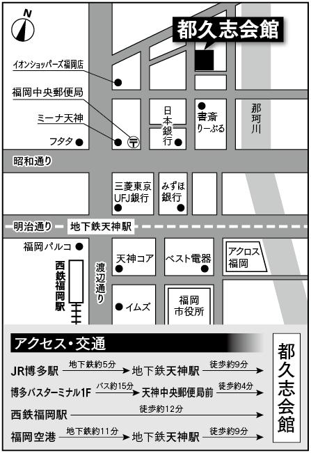 都久志会館地図