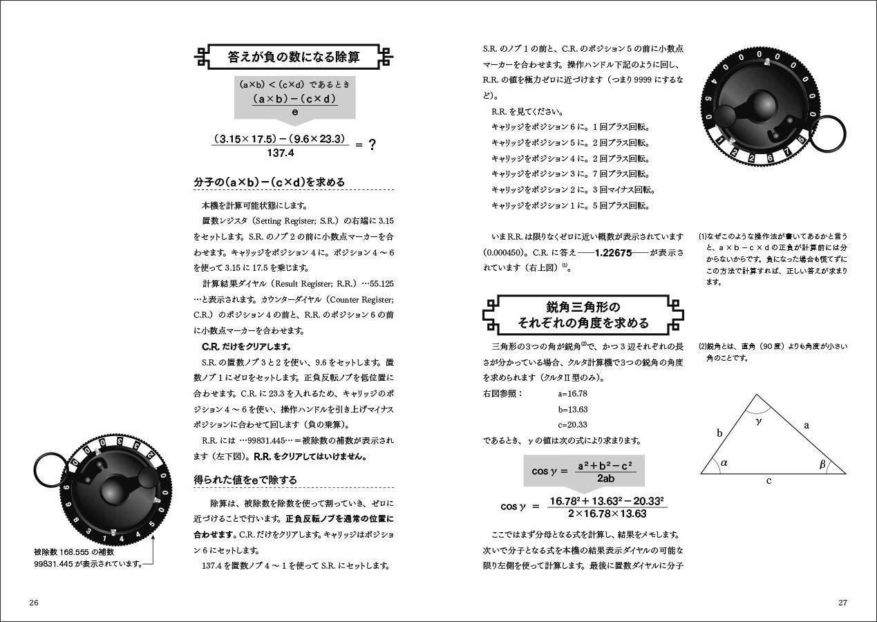 クルタ計算機の使用例01