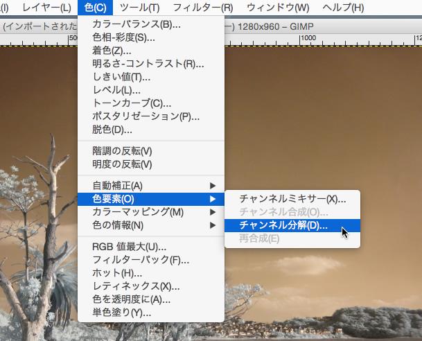 「色」→「チャンネル分解」