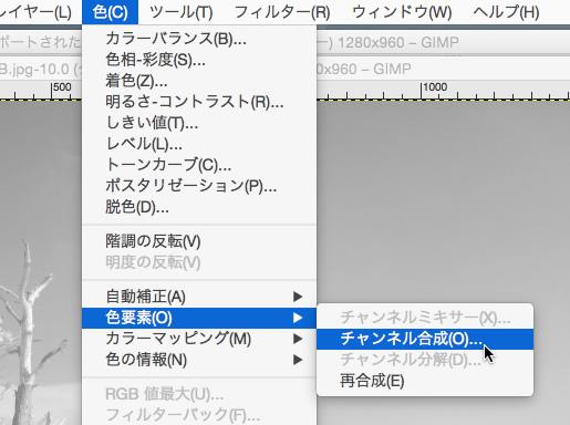「色」→「チャンネル合成」