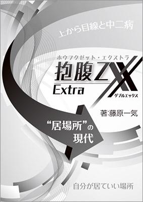 抱腹Z Extra XX
