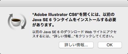 Adobe Illustrator CS6 を開くには、Java SE 6 ランタイムをインストルする必要があります。