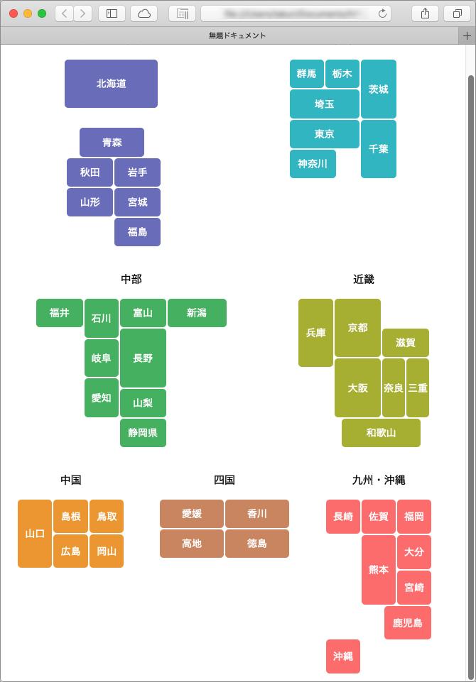 iPad mini など、小型のタブレットでは、地域別に切り分けた地図に切り替わります。