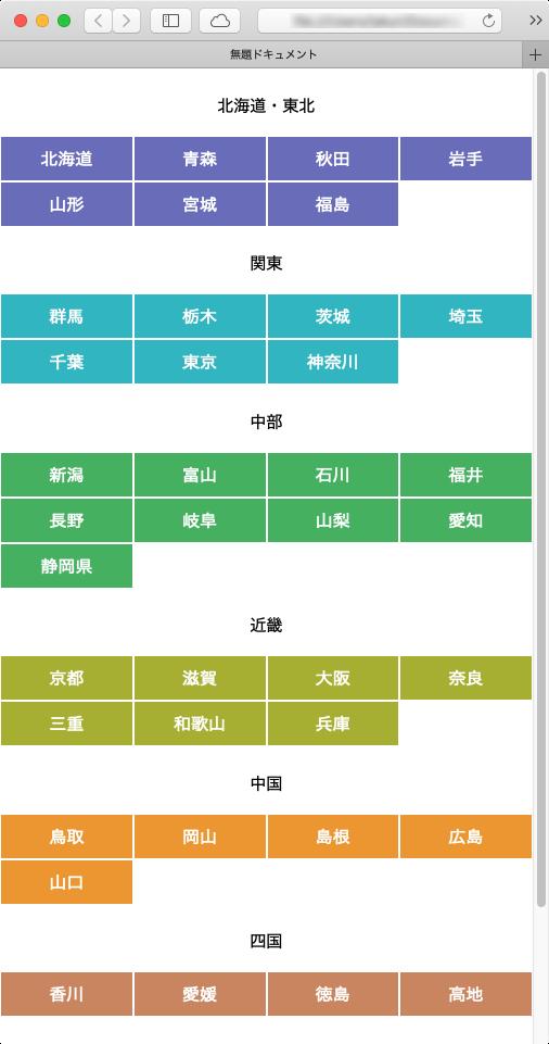 スマホ版、都道府県のリスト表示