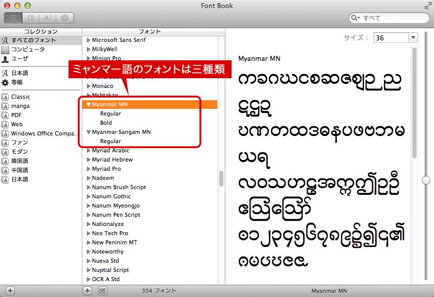 MacOS X 10.8 には、3種類のミャンマー語フォントがインストールされています