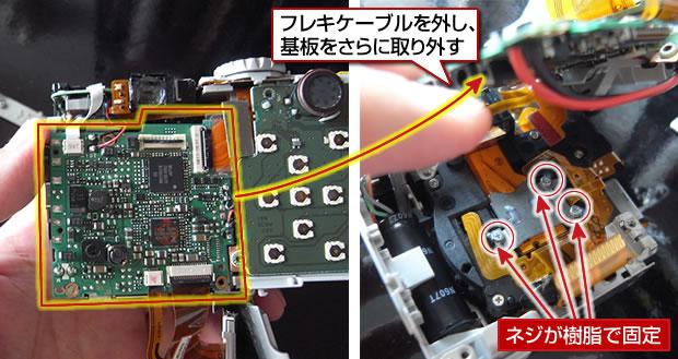 キヤノン(Canon) PowerShot A530 の分解、フレキケーブルを外して基板をさらに外し、ネジの接着剤が見える