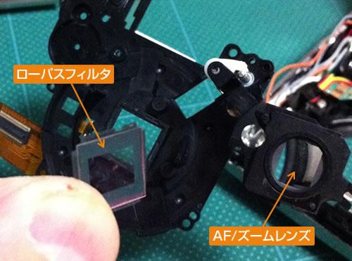 デジタルカメラ、ニコン NIKON COOLPIX S600 の分解、ローパスフィルタとAFレンズ?