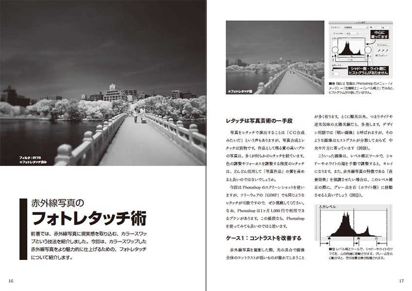 デジタル赤外線写真2 フォトレタッチ