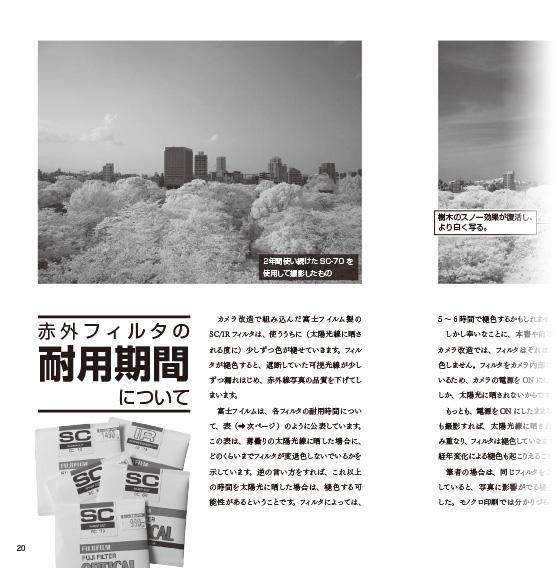 デジタル赤外線写真2 フィルタの退色を比較