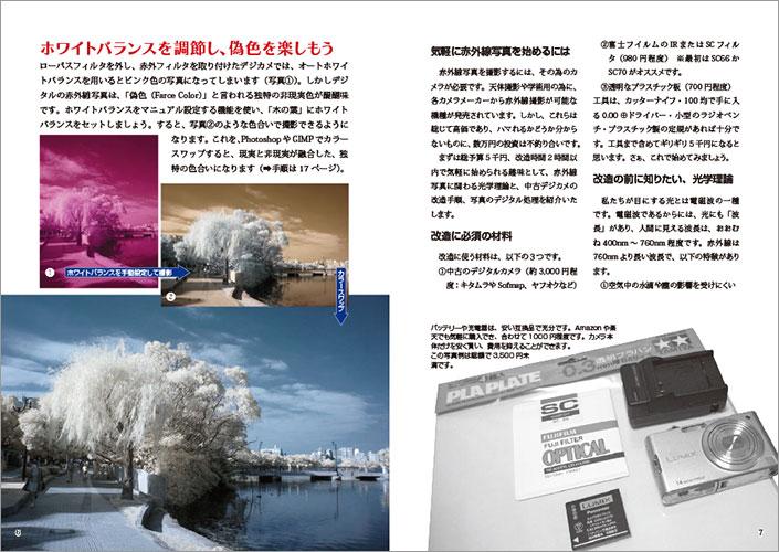 sekigai_06-07