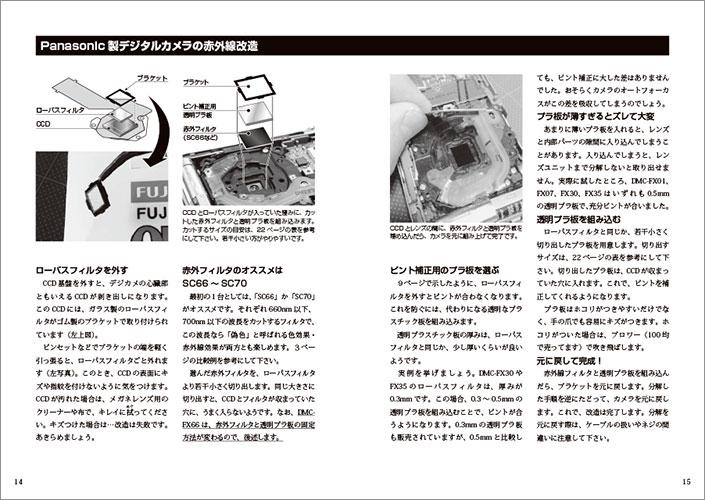 sekigai_14-15