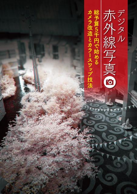 デジタル赤外線写真(表紙)