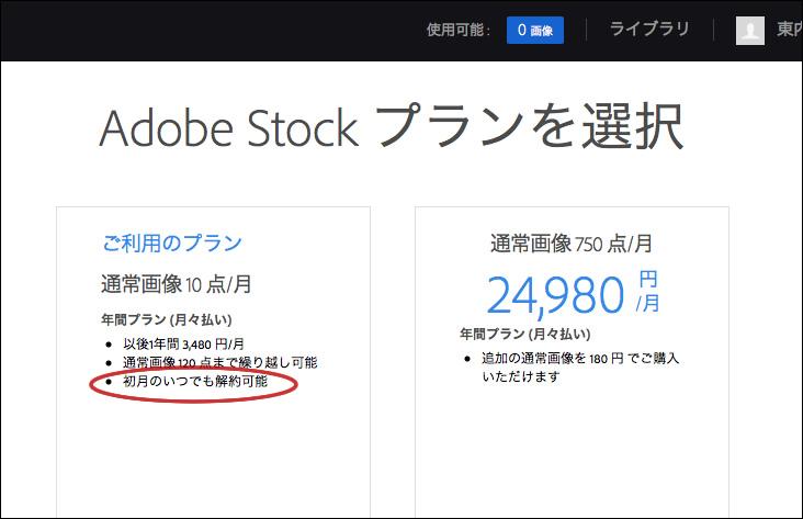 Adobe Stock は初月ならいつでも解約可能と明記していますが…