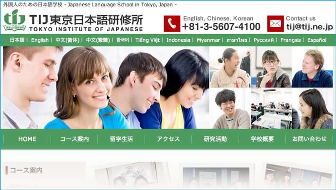 外国人のためのの日本語学校 TIJ 東京日本語研修所