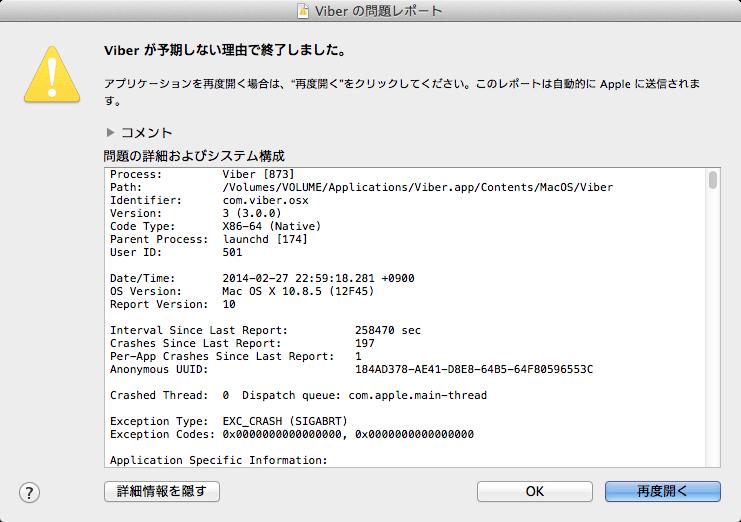 Viber 3.x は、日本語の OS X 10.8 MountainLion で起動できない場合がある